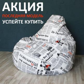 Кресла мешки на АКЦИИ
